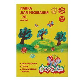 Папка для рисования А4, 20 листов «Каляка-Маляка», блок 160г/м2