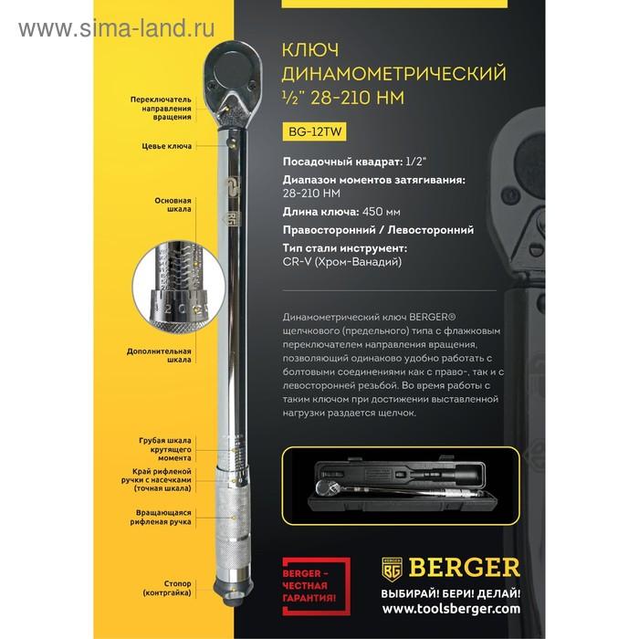 Ключ динамометрический BERGER 1 2