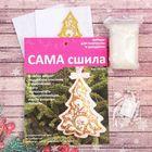 """Набор для создания игрушки """"Ёлочка белая с золотой аппликацией"""" №2, ёлка: 12 см"""