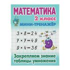 Мини-тренажер. Математика 2 класс. Закрепляем знание таблицы умножения. Петренко