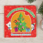 """Книжка картонная """"Новогодние загадки"""" 12,7 х 12,7 см 12 страниц"""