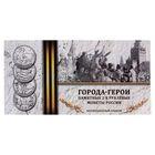 Альбом-планшет для монет «Памятные 2-х рублевые монеты России 2000-2017гг. Города-Герои» на 9 штук
