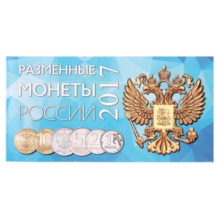 Альбом-планшет для монет. Разменные монеты России 2017г на 4 штуки