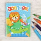 "Книжка малышка картонная ""Зоопарк"", размер 11х80, 10 стр."