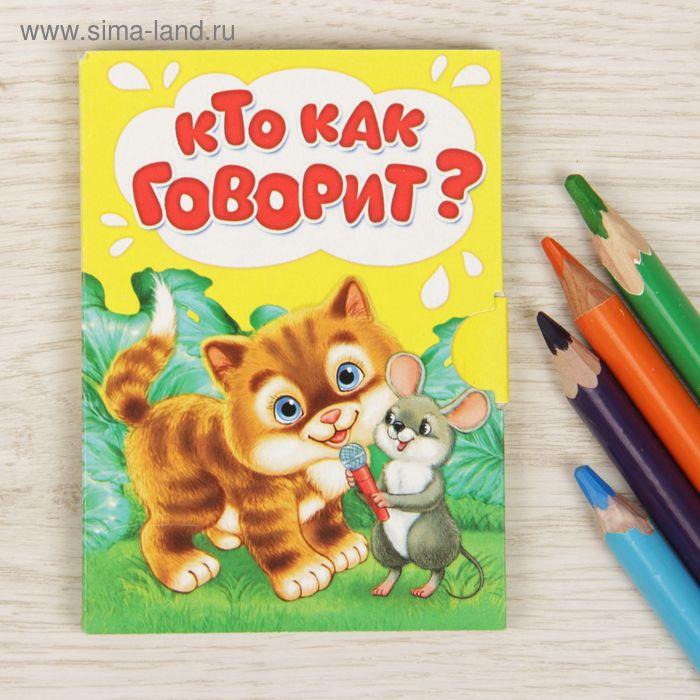 """Книжка малышка картонная """"Кто как говорит"""", размер 11х80, 12 стр."""