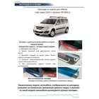 Накладки на пороги Rival для Lada Largus 2012-2021 2021-н.в., нерж. сталь, с надписью, 4 шт., NP.6001.3 - фото 7426955