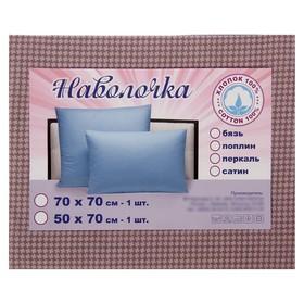 Pillowcase Morning coffee 70x70cm, percale 115g / m hl100%