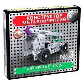 Конструктор металлический «10К» для уроков труда №3, 146 деталей