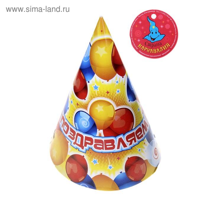 """Бумажные колпаки """"С праздником! Воздушные шары"""", набор 6 шт., 16 см"""