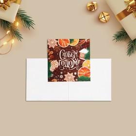 Открытка поздравительная мини «С Новым годом», печеньки, 7 × 7 см Ош