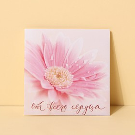 Мини–открытка «От всего сердца», 7 х 7 см Ош