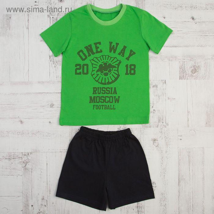 Костюм для мальчика (футболка, шорты), размер 30, рост 116, цвет зелёный КМ-5
