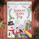 """Раскраска антистресс, альбом """"Уютный Новый год"""" А6"""