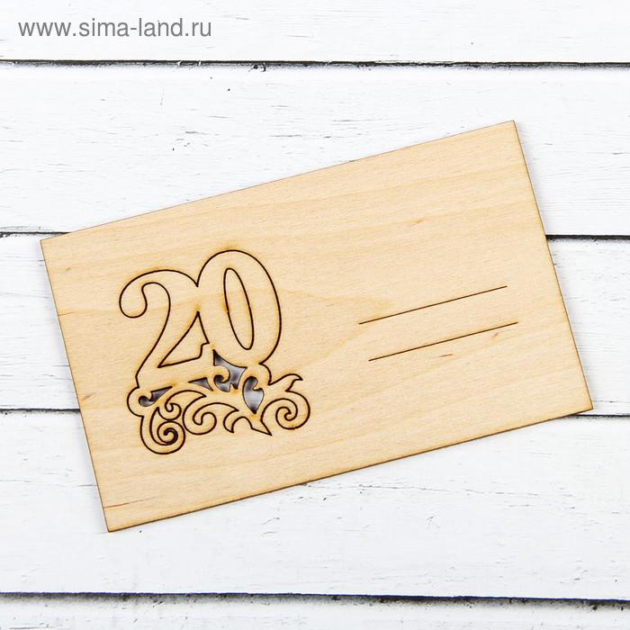 """Открытка - сувенир для декора и росписи """"Двадцать  лет"""""""
