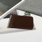Зажим для купюр ZS61-302, 10,5*0,5*7,5, коричневый гладкий