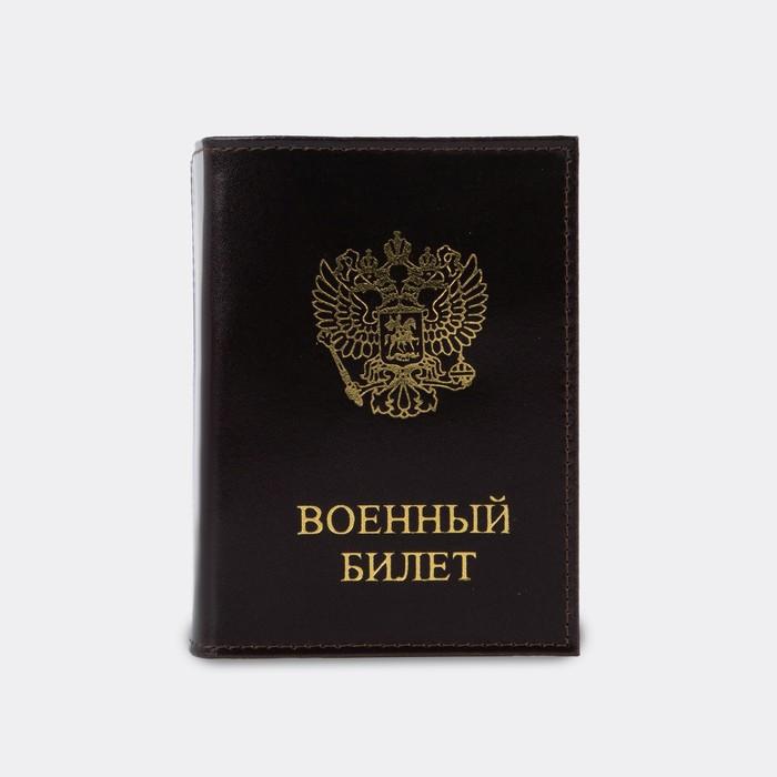 Обложка для военного билета УвS33-302, 9,5*0,5*13,5, коричневый гладкий