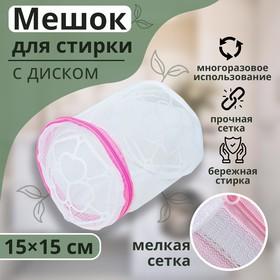 Мешок для стирки бюстгальтеров с диском Доляна, 15×15 см, мелкая сетка, цвет белый