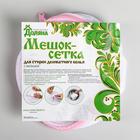 Мешок для стирки с диском, 15×15×19 см, мелкая сетка, цвет белый - фото 4636526
