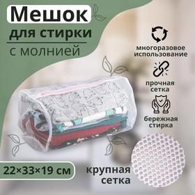 Мешок для стирки Доляна, 22×33×19 см, крупная сетка, цвет белый