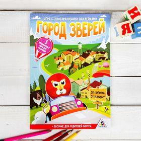 Развивающая игра с многоразовыми наклейками «Город зверей»