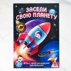 Настольная игра «Засели свою планету» с наклейками