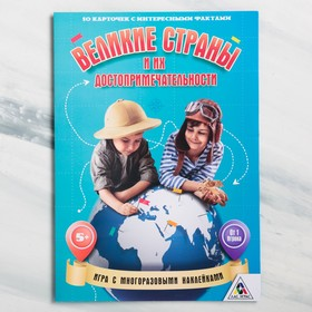 Книга - игра «Великие страны и их достопримечательности» с наклейками