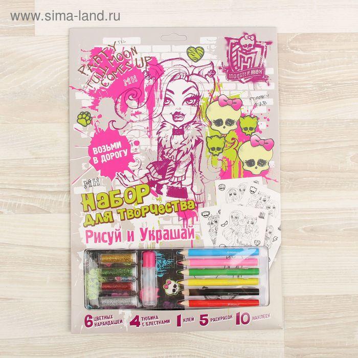 Набор рисуй и украшай Mattel Monster High