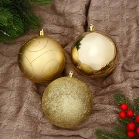 "A set of balls plastic d-10 cm 3-piece ""Aliya"" gold"