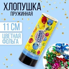Хлопушка пружинная «Страна Карнавалия», конфетти, фольга, серпантин, 11 см в Донецке
