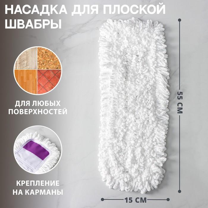 Насадка для плоской швабры 55 × 15 см, микрофибра