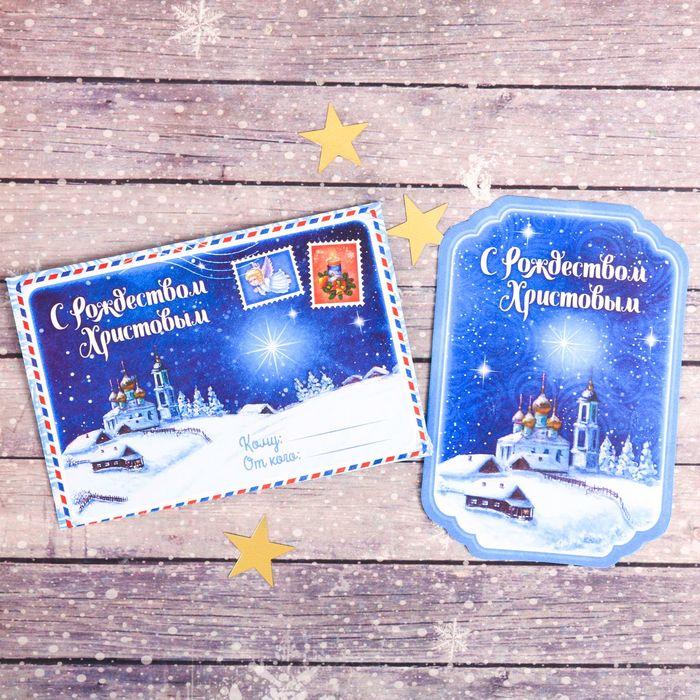 Конверт с пожеланием «Ночь перед Рождеством», 10 х 7 см