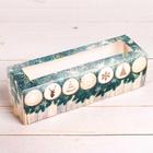 """Коробочка для макарун """"Сладость"""", 18 х 5,5 х 5,5 см"""