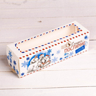 "Коробочка для макарун ""Сладкое послание"", 18 х 5,5 х 5,5 см"