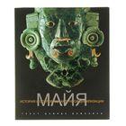 История и сокровища античной цивилизации. Майя. Автор: Давиде Доменичи