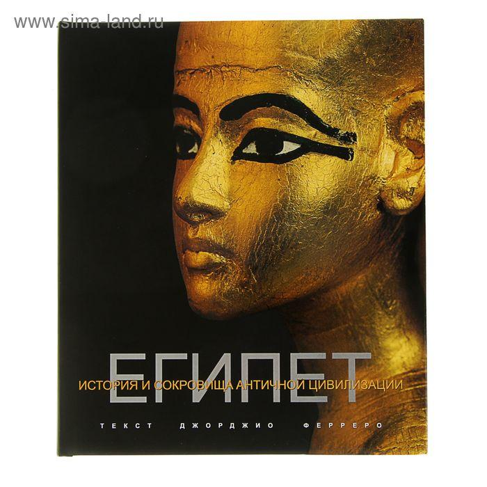 История и сокровища античной цивилизации. Египет. Автор: Ферреро Джорджио