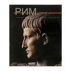 История и сокровища античной цивилизации. Рим. Автор: Мария Тереза Гватоли