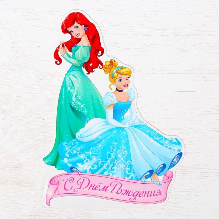 Своими руками, открытка с днем рождения с принцессой