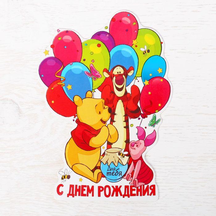 Днем рождения, картинка с днем рождения мишаня детская