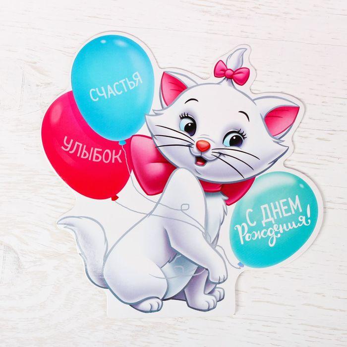 Открытки с днем рождения с кошками девочке