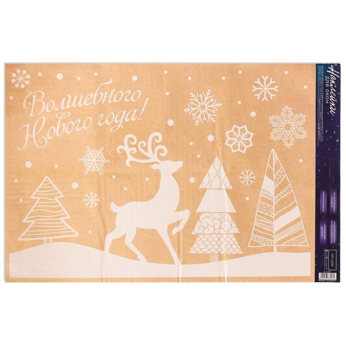 Наклейка для окон «Волшебного Нового года!», 33 × 50 см