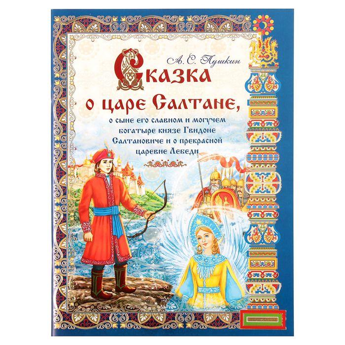 Книга «Сказка о царе Салтане», 40 стр.