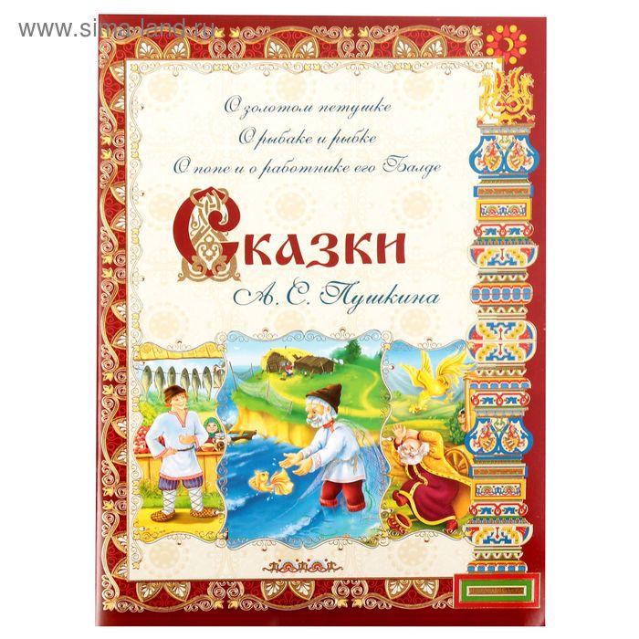 """Книга """"Сказки А.С.Пушкина"""", 28 страниц"""