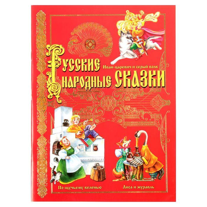 Книга «Русские народные сказки», 20 х 28 см, 32 стр.