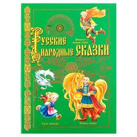 Книга «Русские народные сказки», 32 стр.
