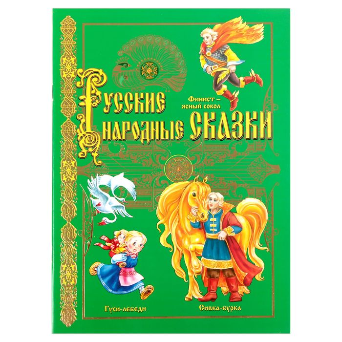 Книга «Русские народные сказки. Гуси лебеди», 20 х 28 см, 32 стр.