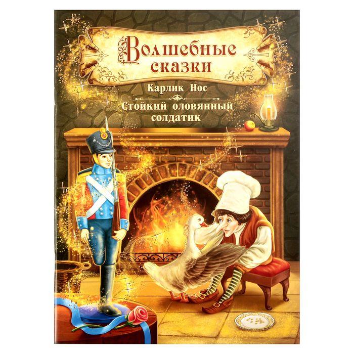 Книга «Волшебные сказки», 20 х 28 см, 40 стр.