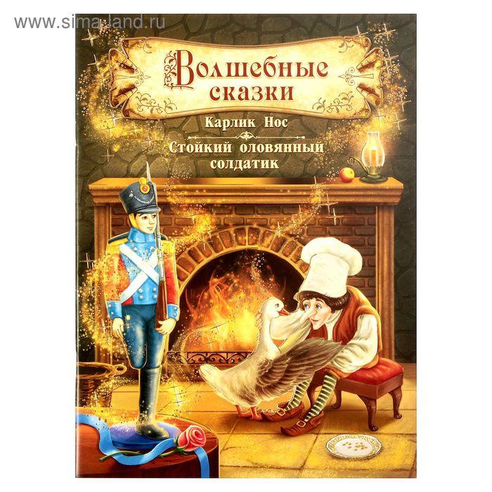 """Книга """"Волшебные сказки"""" 20 х 28 см 40 стр."""