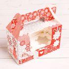 Коробочка под капкейки с топперами «Для настроения», 16 × 10 × 8 см