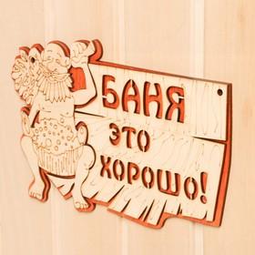 Табличка 2-слойная 'Баня это хорошо', 27х17,5см Ош