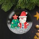 """Набор для творчества """"Сказка в шаре"""" Дед Мороз с массой для лепки"""